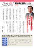 news_2017_10_omote.jpg
