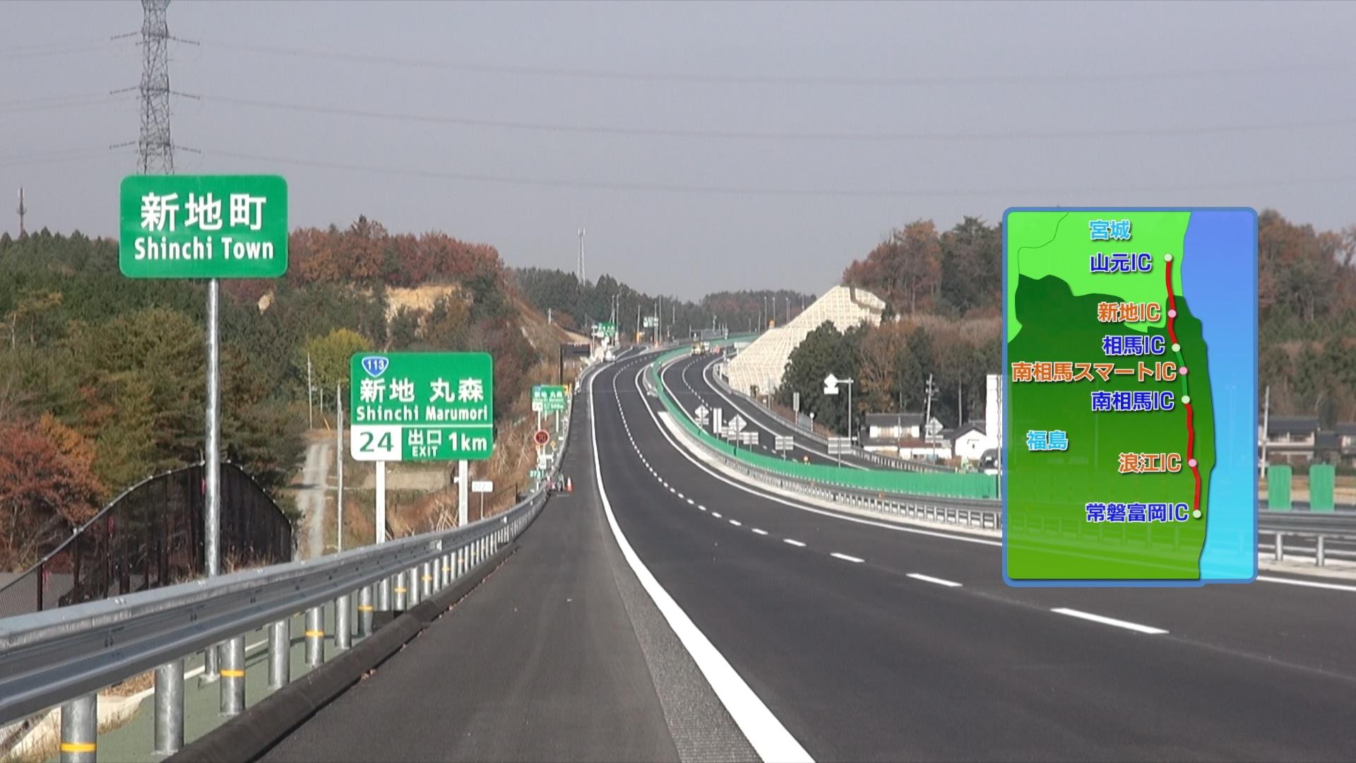 常磐 自動車 道