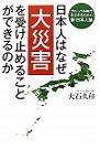 日本人はなぜ大災害を受け止めることができるか.jpg