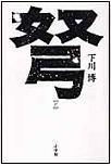 090717-1-book.JPG