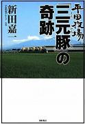 20110118-book.JPG