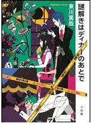 20110502-book.JPG