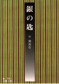20110506-book.JPG