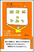 20110701-book.png
