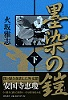 20111104-book2.png