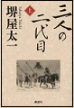 20111107-book1.png
