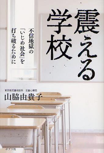 震える学校 山脇由貴子著 ポプラ社 太田ブログ OHTABLOG