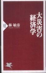 大災害の経済学.jpg