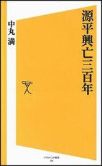 源平興亡三百年.jpg