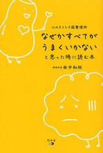 20120313【私の読書録】なぜかすべてがうまくいかないと思った時に読む本.jpgのサムネイル画像