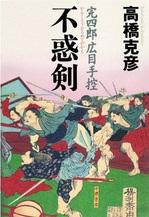 20120316完四郎広目手控.jpg