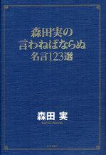 20120319森田実の言わねばならぬ名言123選.jpg