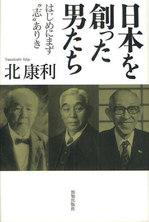 20120323日本を創った男たち.jpgのサムネイル画像