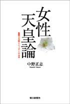 060105-3「女性天皇論」.jpg