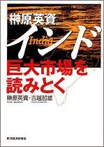 060213「インド 巨大市場を読みとく」.jpg
