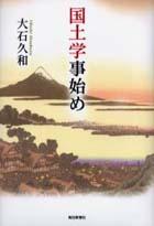 060421「国土学事始め」.jpg