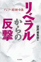 060427「リベラルからの反撃」.jpg