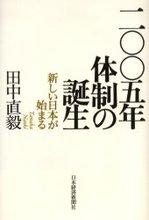 060526 2005年体制の誕生.jpg