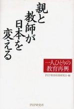 061006親と教師が日本を変える.jpg