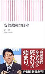 061019安倍政権の日本.jpg