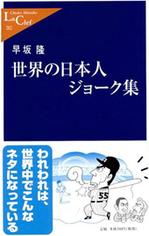 061116世界の日本人 ジョーク集.jpg
