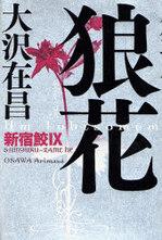 061124狼花 新宿鮫Ⅸ.jpg