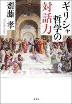 20120413ギリシャ哲学の対話力.jpg