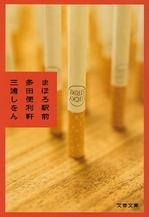 20120417まほろ駅前多田便利軒.jpg