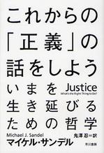 これからの「正義」の話をしよう.jpg