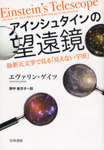 アインシュタインの望遠鏡.jpg
