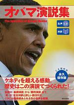オバマ演説集.jpg