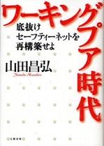 ワーキングプア時代.JPG
