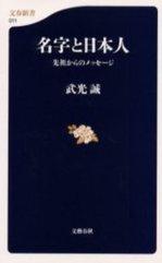 名字と日本人.JPG