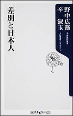 差別と日本人.jpg