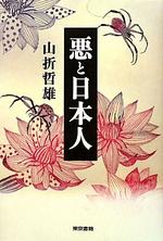 悪と日本人.jpg