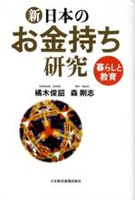 新日本のお金持ち研究.JPG