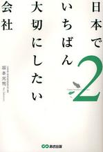 日本でいちばん大切にしたい会社2.jpg