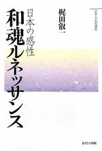 日本の感性 和魂ルネッサンス .jpg
