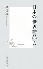 日本の「世界商品」力.jpg