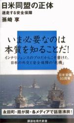 日米同盟の正体―迷走する安全保障.jpg