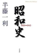 昭和史1926-1945.jpg