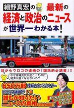 最新の経済と政治のニュースが世界一わかる本!.jpg