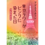 東京タワーがピンクに染まった日.jpg