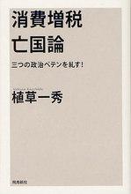 消費増税亡国論.jpg