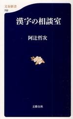 漢字の相談室.JPGのサムネイル画像