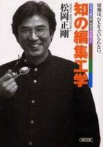 知の編集工学.JPG