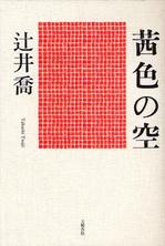 茜色の空.jpg