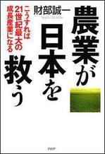農業が日本を救う.jpg
