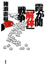 霞が関「解体」戦争.jpg