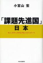 「課題先進国」日本.JPG